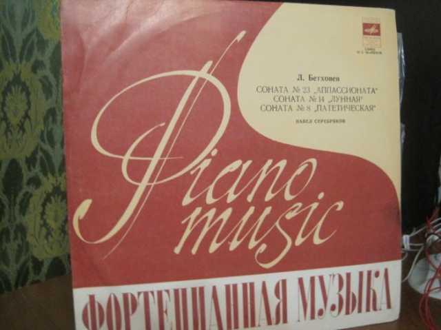 Продам: Бетховен Грампластинка ТОП-Сонаты