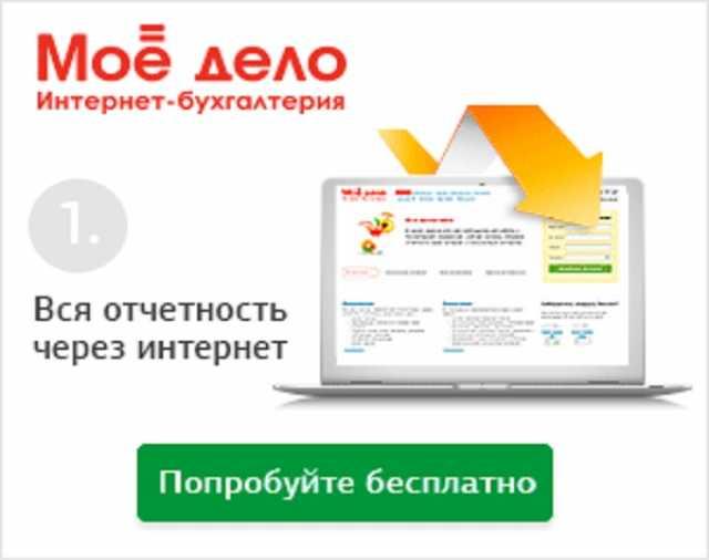 Подольск онлайн бухгалтерия как подать декларацию 3 ндфл за 2019 год