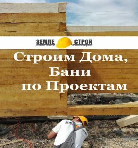 Предложение: Строительство домов в Междуреченске