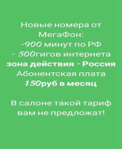 Продам БЕЗЛИМИТНЫЙ ИНТЕРНЕТ 4G ДЛЯ МОДЕМОВ