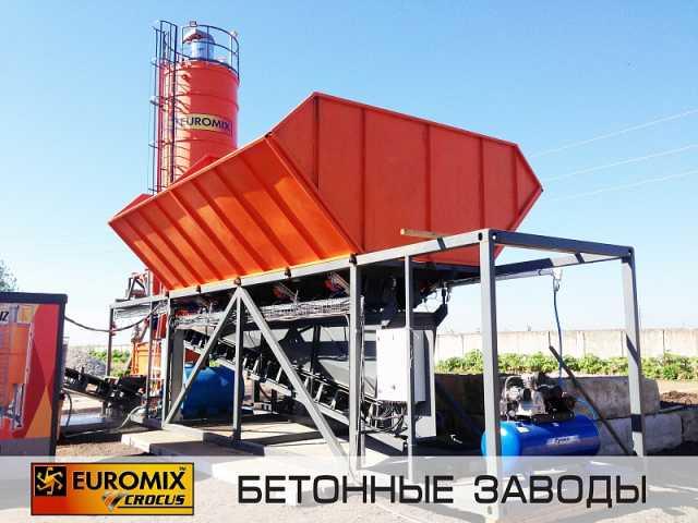 Продам Мобильный бетонный завод