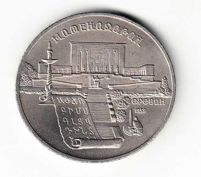 Продам Монета 5 рублей СССР Ереван