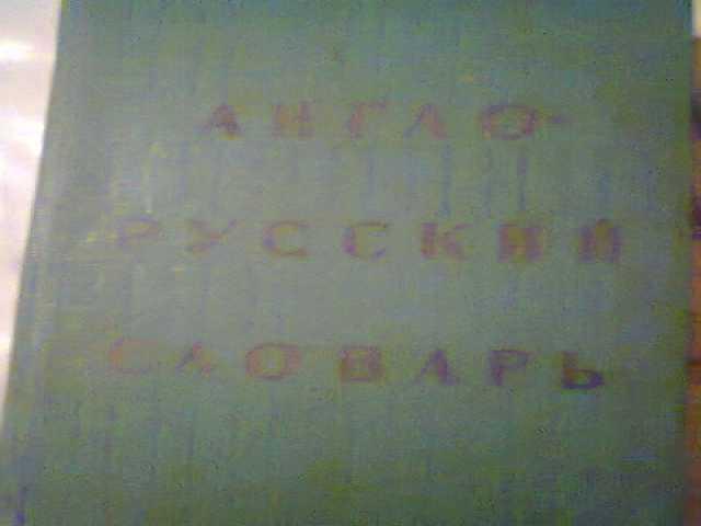Продам Англо-Русский перевод СССР 1969года
