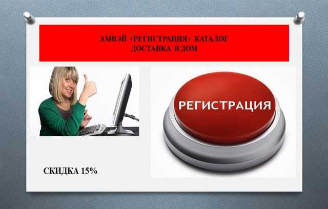 Предложение: Официальный магазин Амвэй.Регистрация.