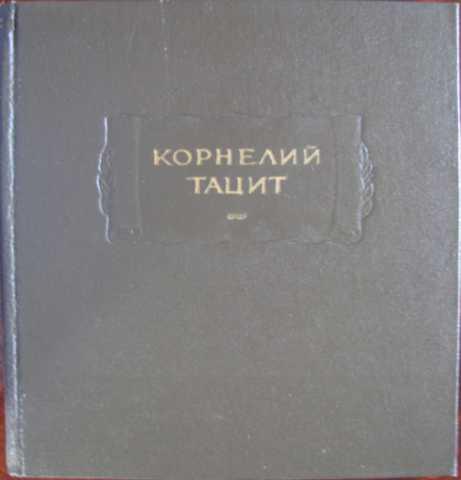 Продам: Корнелий Тацит. Сочинения в 2 томах