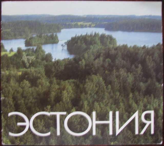 Продам Эстония