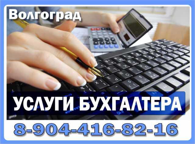 Бухгалтерское сопровождение ип в волгограде доверенность в налоговую на право сдачи электронной отчетности