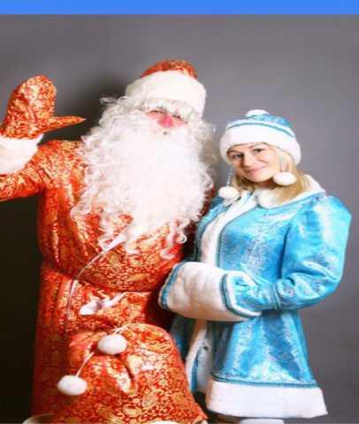 Предложение: Дед Мороз и Cнегурочка на Ваш праздник🎉