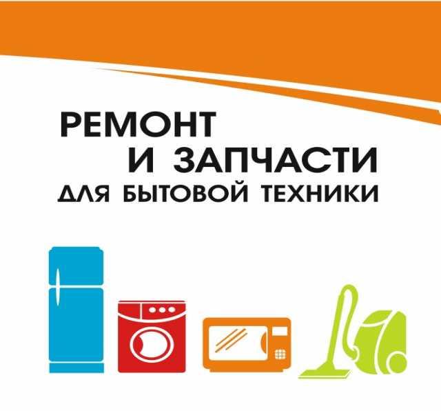 Предложение: Ремонт бытовой техники