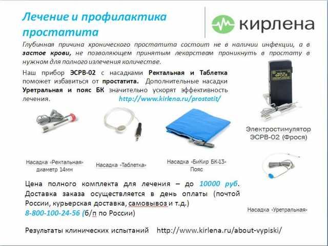 Продам прибор от простатита ЭСРВ-02
