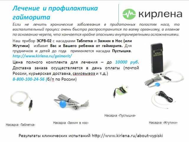 "Продам ""Прибор ЭСРВ-02 (Фрося) от гайморита"""