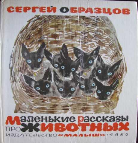 Продам Маленькие рассказы про животных