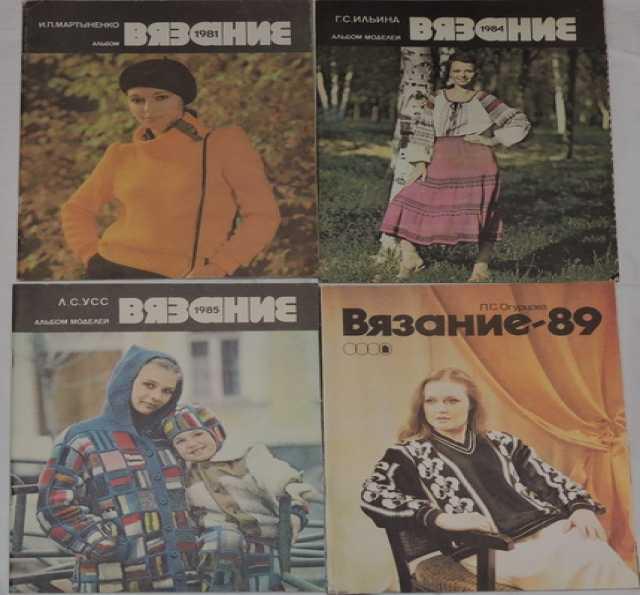 Продам Журналы Вязание.  4 шт. 1981-1989г. СССР