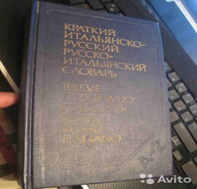 Продам Итал-рус и рус-итал словарь КЛАССИКА