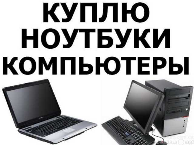 Куплю Куплю компьютер ноутбук