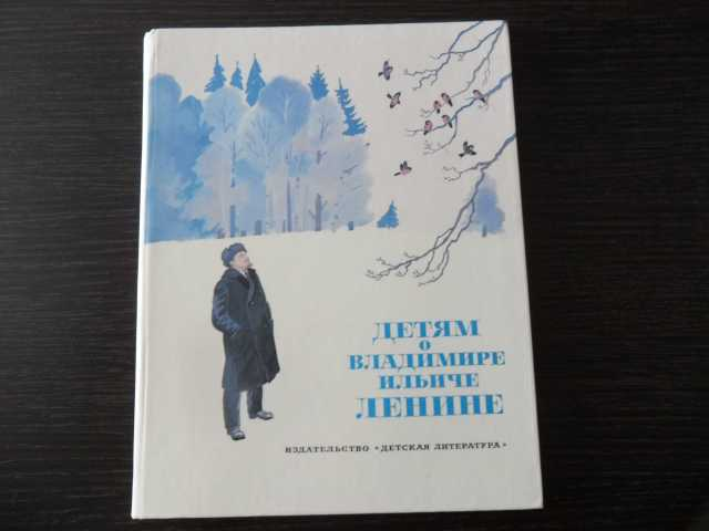 """Продам """"Детям о Владимире Ильиче Ленине"""".Сборни"""