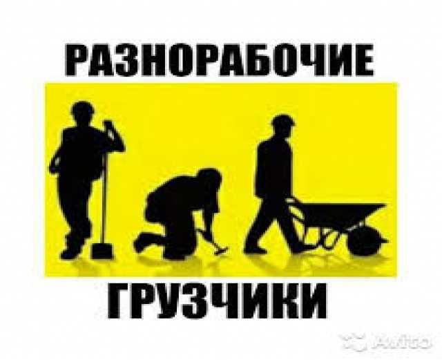 Ищу работу: Разнорабочие, подсобники, грузчики Москв