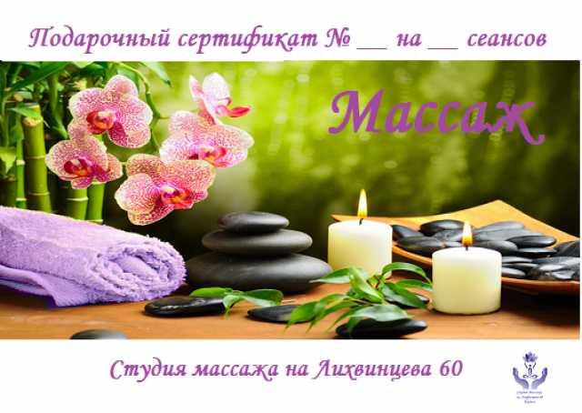 Продам Подарочный сертификат на массаж