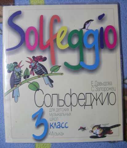 Продам Учебник сольфеджио