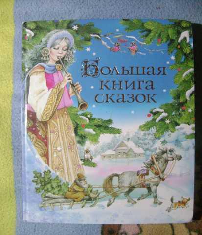 Продам Большая книга сказок