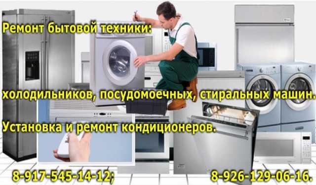 Предложение: Ремонт стиральных машин.