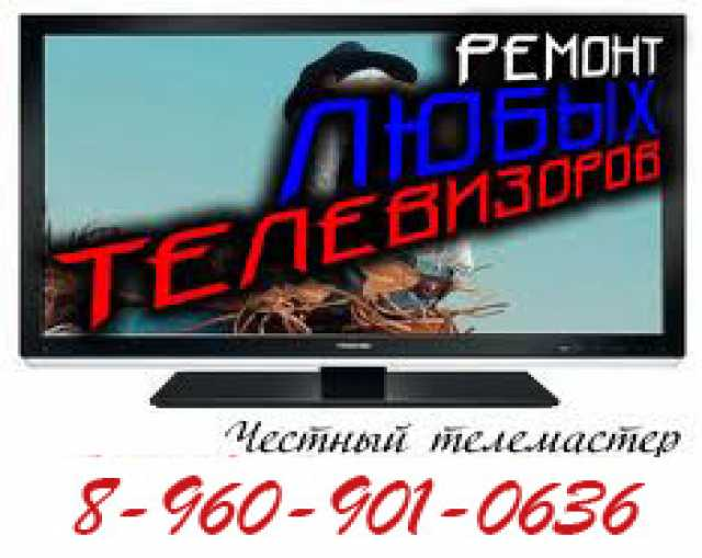 Предложение: Ремонт телевизоров на дому и в сервисе