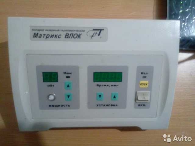Продам Аппарат лазерной терапии «Матрикс-ВЛОК»
