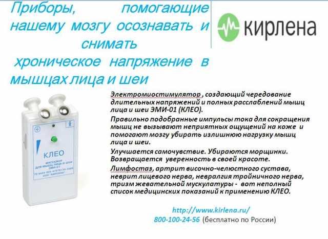 """Продам Электромассажер """"Клео"""" ЭМИ-01"""