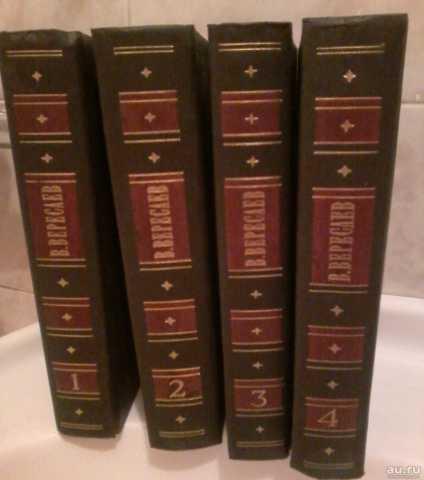 Продам В.Вересаев. Собрание сочинений в 4 томах