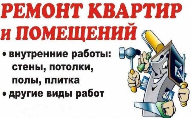 Предложение: ремонт и отделка офисных помещений