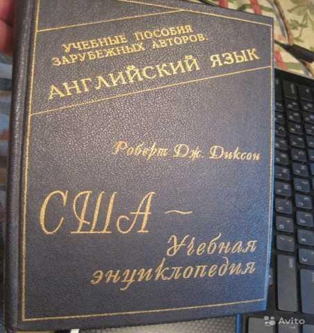 Продам США - учебная энциклопедия Штаты Автор Р