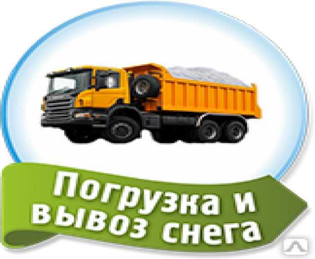 Предложение: Уборка и вывоз снега 8-900-053-66-53