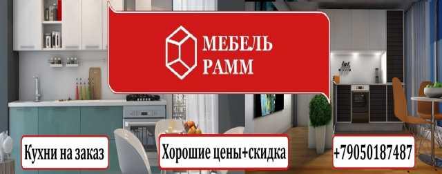 Продам Кухни на заказ