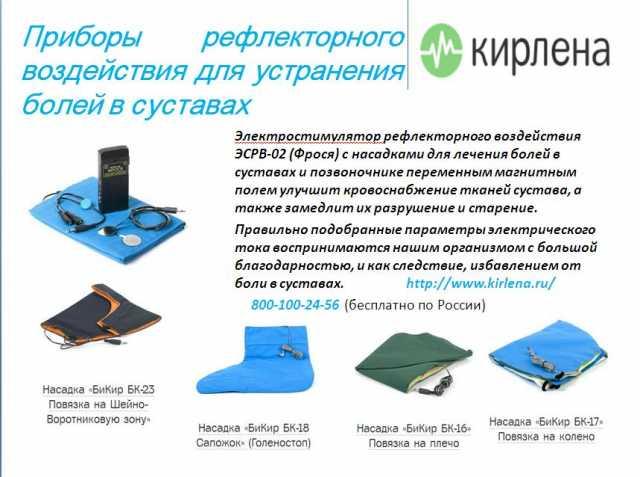 """Продам """"ЭСРВ-02"""" и """"Патра"""" от боли в суставах"""