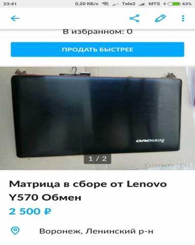 Продам Матрица от Ноутбука Lenovo Y570 в сборе