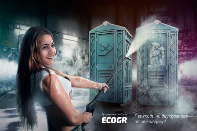 Продам Новая туалетная кабина Ecostyle