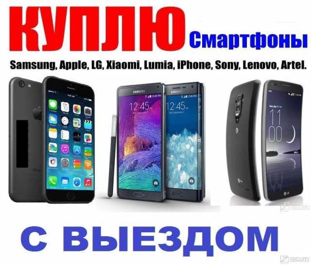 Куплю мобильный телефон