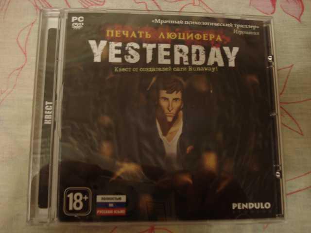 Продам PC-игра Yesterday Печать Люцифера