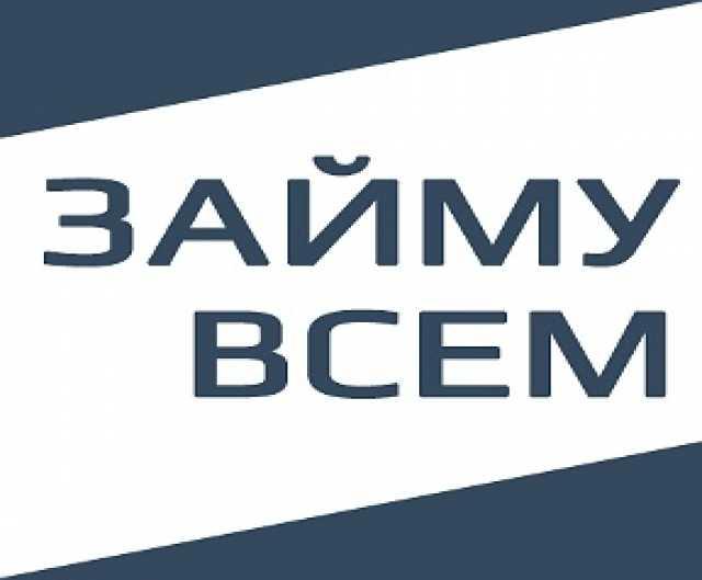 Деньги в долг срочно в черкесске на если не исполнять решение суда по кредиту украина
