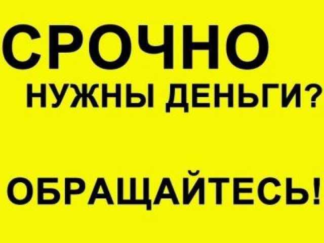 Предложение: Кредит всем проблемным безработным!!!