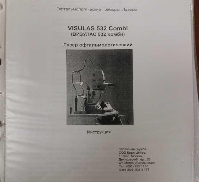 Продам Лазер офтальмологический Visulas