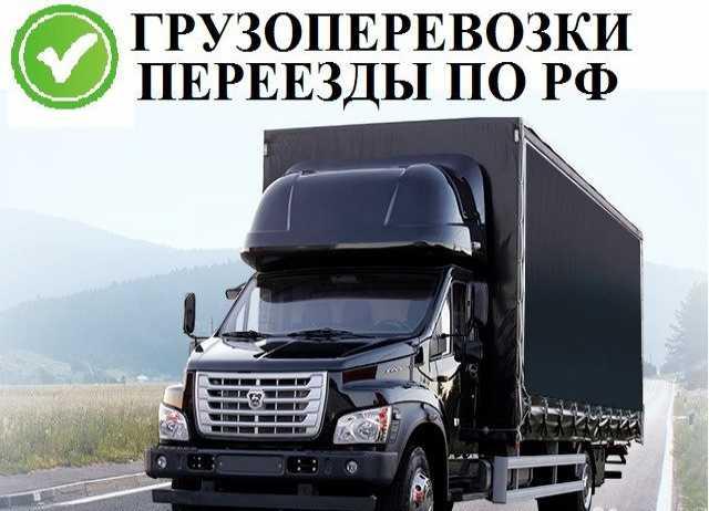 Предложение: Переезды межгород и по  России Недорого