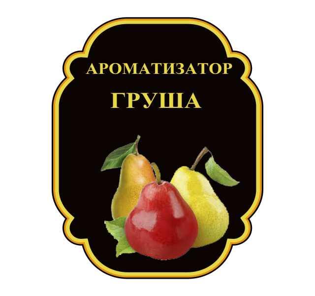 Продам Ароматизатор Груша