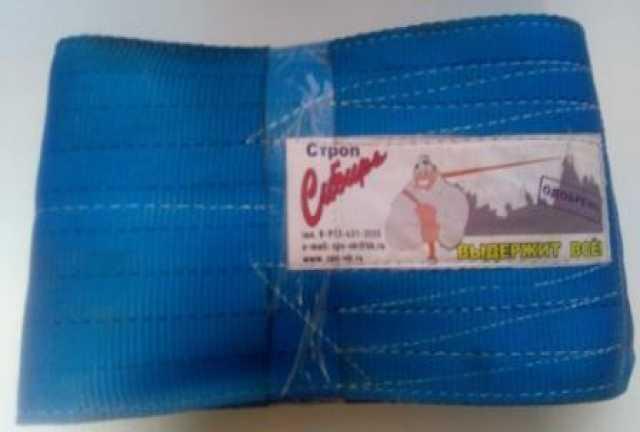 Продам Строп текстильный петлевой