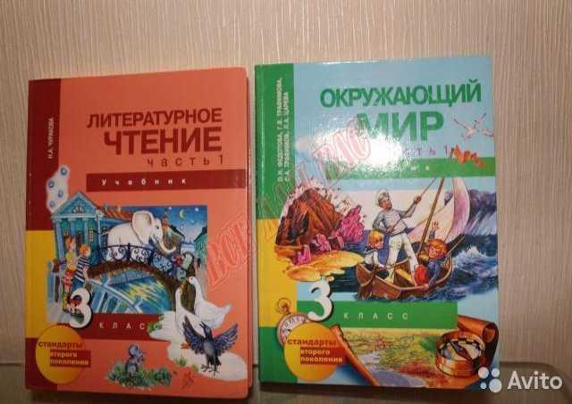 Отдам даром Учебники (3 кл)