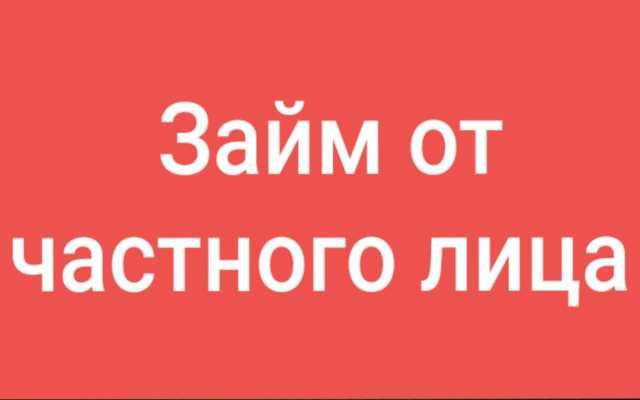 Предложение: Финансовая помощь по РФ нотариально