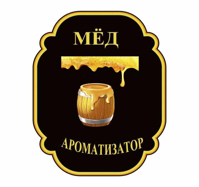 Продам Ароматизатор мёд