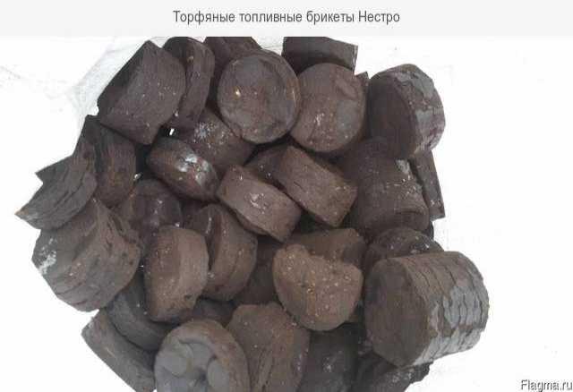Продам Торфяные Брикеты Бронницы - НЕСТРО