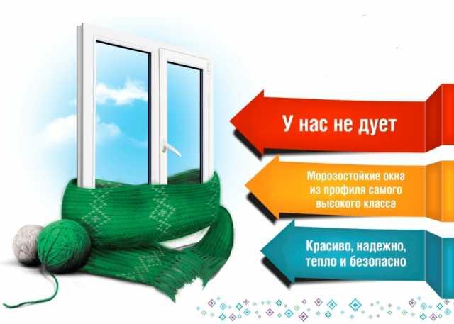 Продам Окна завод Горница Крым Севастополь