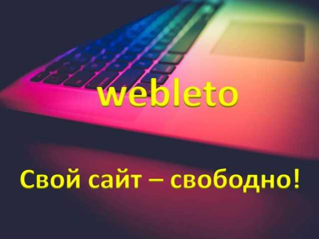 Продам Презентация Вэблето Свой сайт-свободно